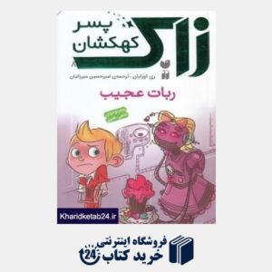 کتاب ربات عجیب (زاک پسر کهکشان 8)