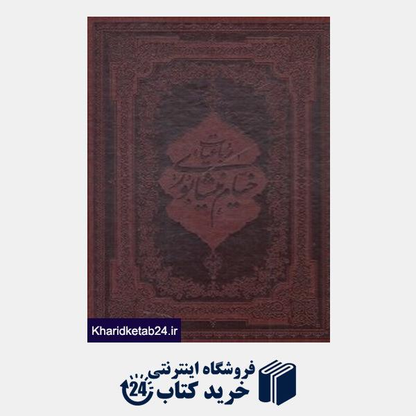 کتاب رباعیات حکیم خیام نیشابوری (2 زبانه طرح چرم وزیری با قاب اسلامی)