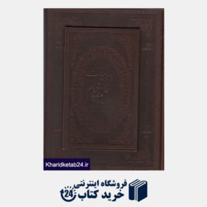 کتاب رباعیات حکیم عمر خیام (5 زبانه وزیری چرم با جعبه پارمیس)