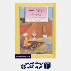 کتاب رباعیات شیخ شیراز سعدی