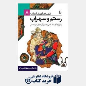 کتاب رستم و سهراب (قصه های شاهنامه 8)