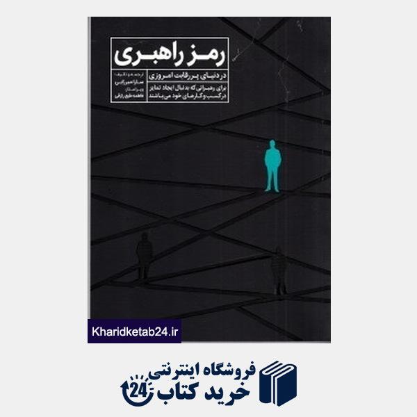 کتاب رمز راهبری (همراه CD)