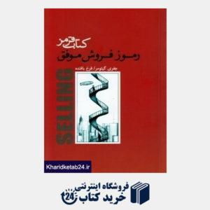 کتاب رموز فروش موفق (کتاب قرمز)