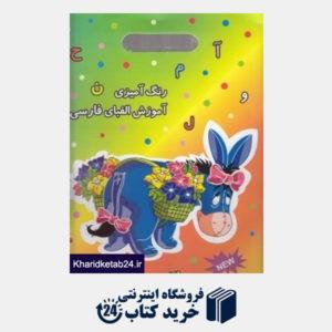 کتاب رنگ آمیزی آموزش الفبای فارسی
