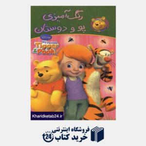 کتاب رنگ آمیزی پو و دوستان