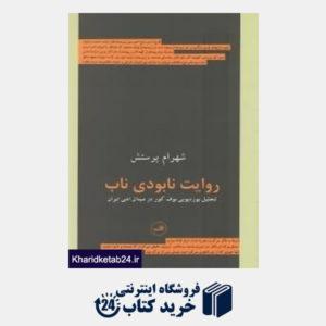 کتاب روایت نابودی ناب (تحلیل بوردیویی بوف کور در میدان ادبی ایران)