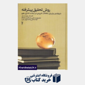 کتاب روش تحقیق پیشرفته (با رویکردی برتر برای مطالعات در سیاست گذاری علوم)