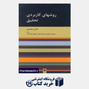 کتاب روش های کاربردی تحقیق