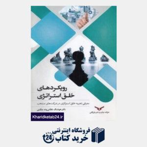 کتاب رویکردهای خلق استراتژی (معرفی تجربه خلق استراتژی در شرکت های منتخب).