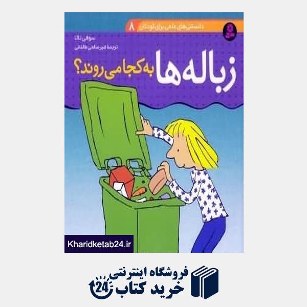 کتاب زباله ها به کجا میروند (دانستنیهای علمی برای کودکان 8)