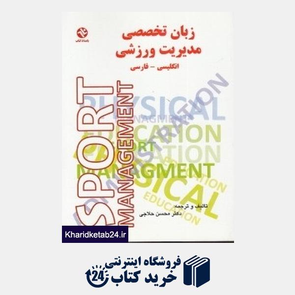 کتاب زبان تخصصی مدیریت ورزشی (اصول مفاهیم و کاربردها)