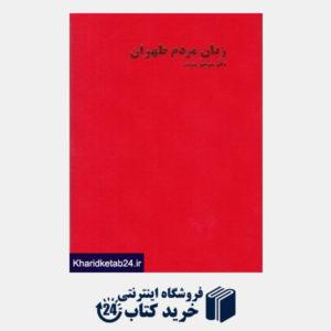 کتاب زبان مردم طهران