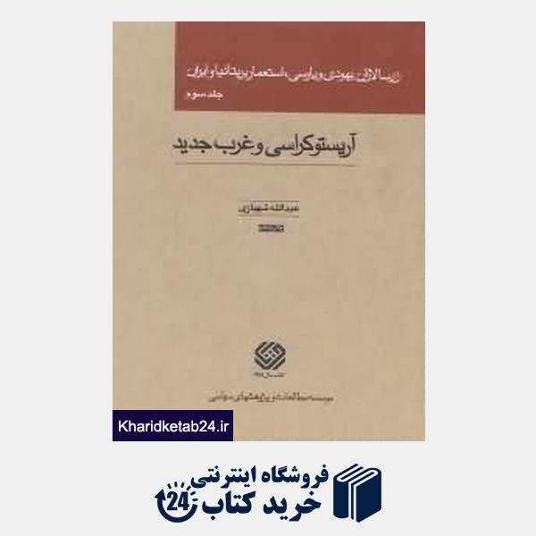 کتاب زرسالاران یهودی و پارسی استعمار بریتانیا و ایران 3