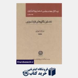 کتاب زرسالاران یهودی و پارسی استعمار بریتانیا و ایران 4