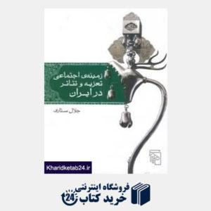کتاب زمینه  اجتماعی تعزیه و تئاتر در ایران
