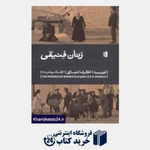 کتاب زنان فنیقی (کلاسیک یونانی 4)