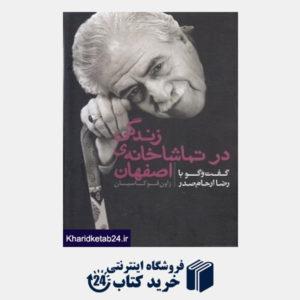 کتاب زندگی در تماشاخانه اصفهان (گفت وگو با رضا اردحام صدر)