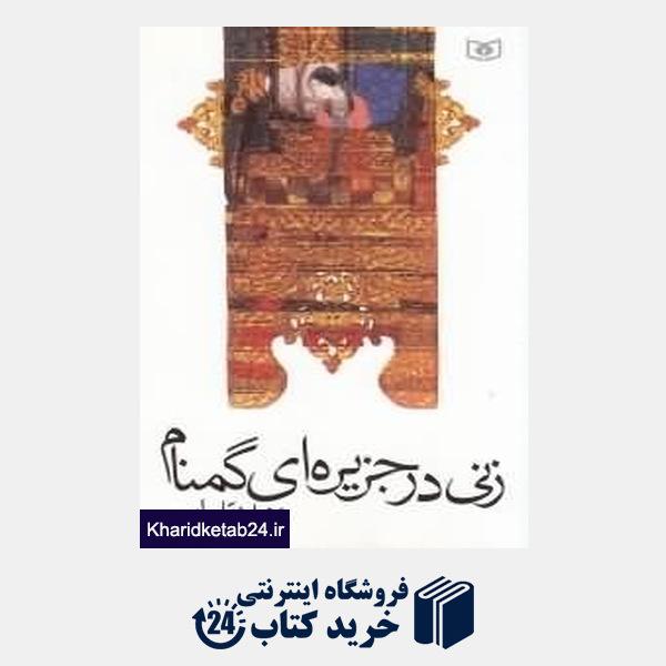 کتاب زنی در جزیره ای گمنام