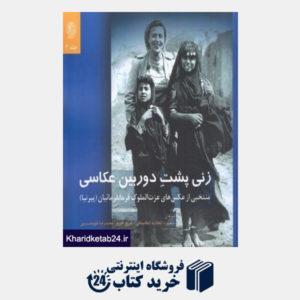 کتاب زنی پشت دوربین عکاسی 2 (زندگی نامه عزت الملوک فرمانفرمائیان (پیرنیا))