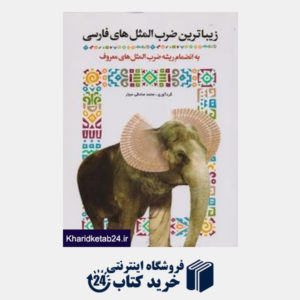 کتاب زیباترین ضرب المثلهای فارسی