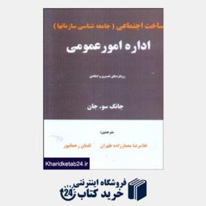 کتاب ساخت اجتماعی(اداره امور عمومی)