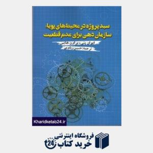 کتاب سبد پروژه در محیط های پویا (سازمان دهی برای عدم قطعیت)
