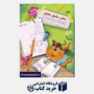 کتاب سرمشق دفتر مشق خلاق (نشانه ها)(1)