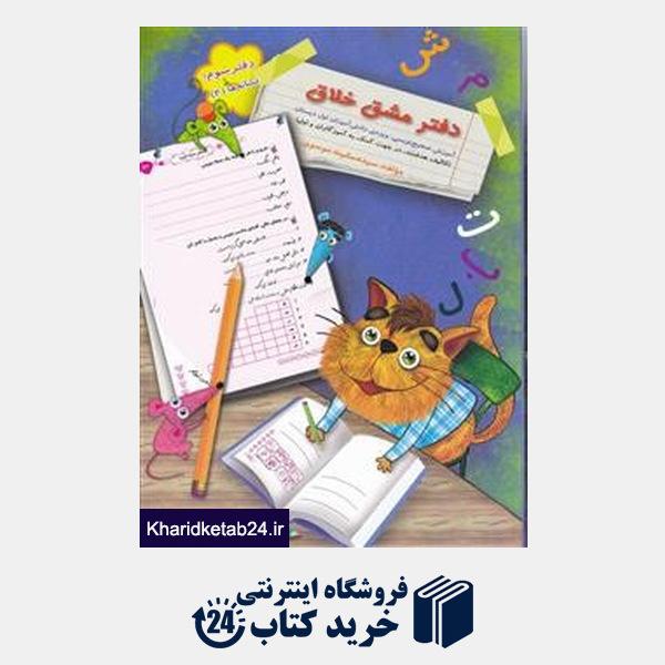 کتاب سرمشق دفتر مشق خلاق (نشانه ها)(2)