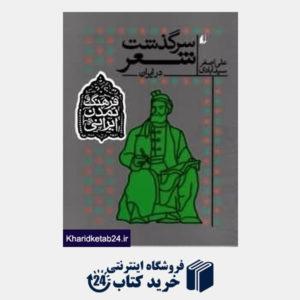کتاب سرگذشت شعر در ایران (فرهنگ و تمدن ایرانی 1)