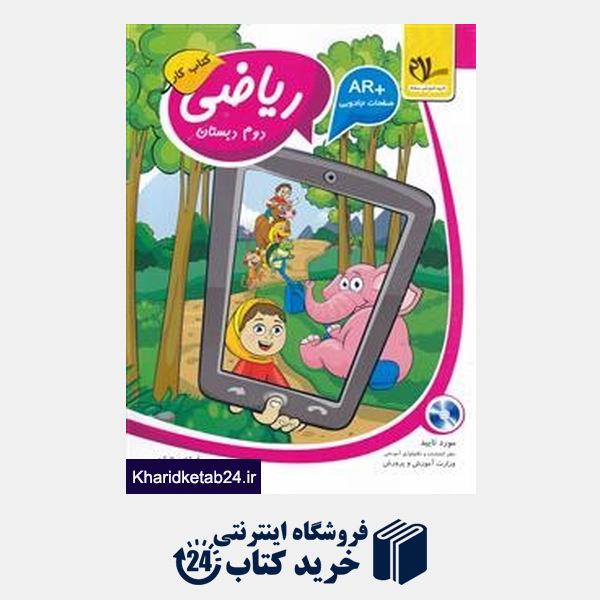 کتاب سلام ریاضی دوم دبستان