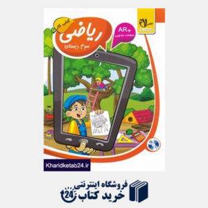 کتاب سلام ریاضی سوم دبستان