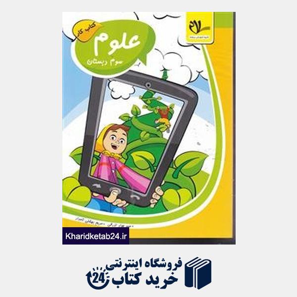 کتاب سلام علوم سوم دبستان