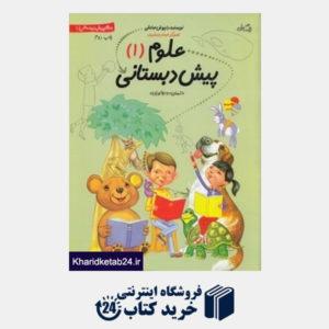 کتاب سلام پیش دبستانیها علوم پیش دبستانی (1)