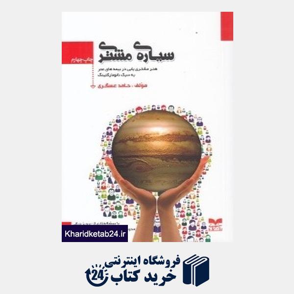 کتاب سیاره مشتری