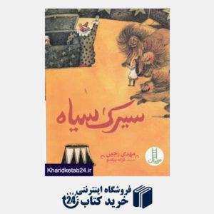 کتاب سیرک سیاه (تصویرگر غزاله بیگدلو)