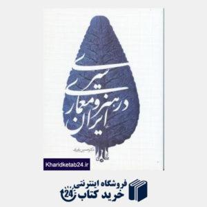 کتاب سیری در هنر و معماری ایران