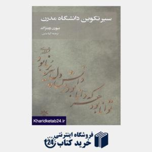 کتاب سیر تکوین دانشگاه مدرن