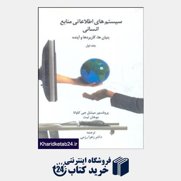 کتاب سیستم های اطلاعاتی منابع انسانی