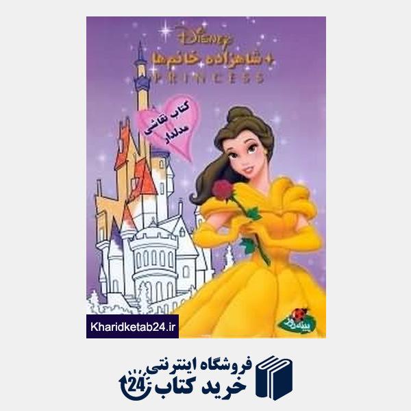 کتاب شاهزاده خانم ها