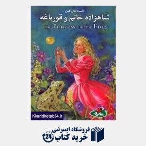 کتاب شاهزاده خانم و قورباغه