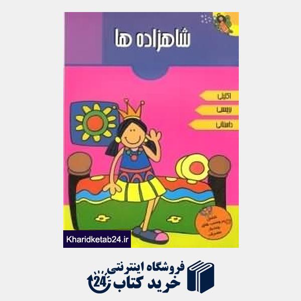 کتاب شاهزاده ها