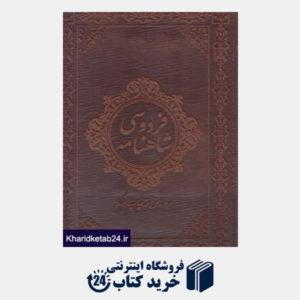 کتاب شاهنامه فردوسی (2 زبانه چرم رحلی با جعبه سپهر ادب)