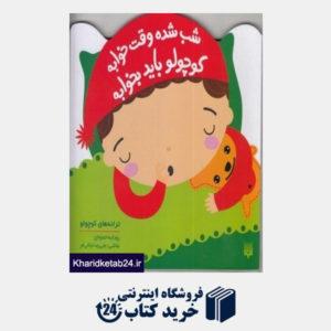 کتاب شب شده وقت خوابه کوچولو باید بخوابه (ترانه های کوچولو) (تصویرگر علیرضا جلالی فر)
