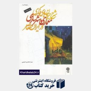 کتاب شرح جریان های فکری معماری و شهرسازی در ایران معاصر
