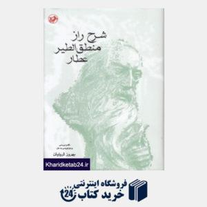 کتاب شرح راز منطق الطیر عطار