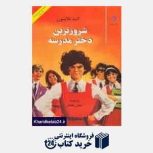 کتاب شرورترین دختر مدرسه