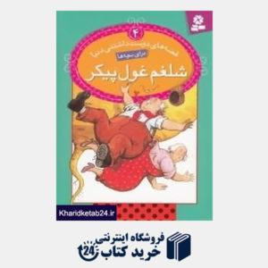 کتاب شلغم غول پیکر (قصه های دوست داشتنی دنیا 4)