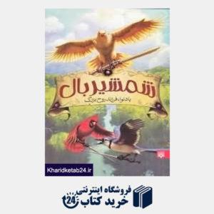 کتاب شمشیر بال بادنوا فرزند روح بزرگ