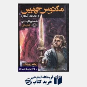 کتاب شمشیر تابستان (مگنوس چیس و خدایان آسگارد 1)