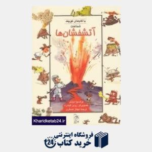 کتاب شناخت آتشفشان ها (با گام های کوچک)